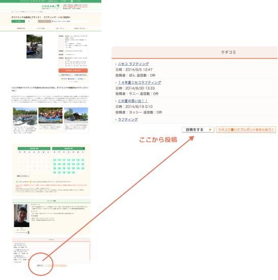 採用口コミサイト画像.png