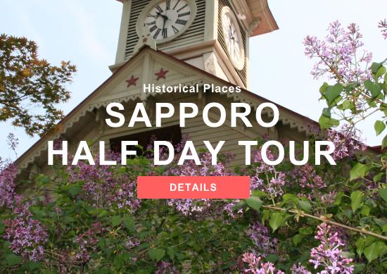 Sapporo Half Day Tour
